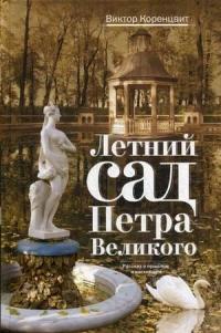 Летний сад Петра Великого